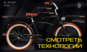 Велосипед LTD Freedom Black (2020)
