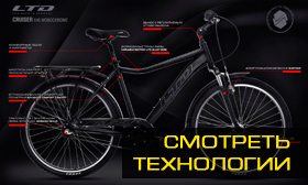 Велосипед LTD Cruiser 640 Monochrome (2020)