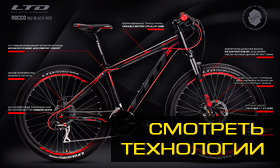 "Велосипед LTD Rocco 960 Black-Red 29"" (2020)"