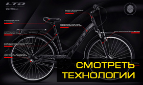 Велосипед LTD Viatess 840 Monochrome (2020)