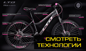 Велосипед LTD Stella 740 Graphite-Rose (2020)