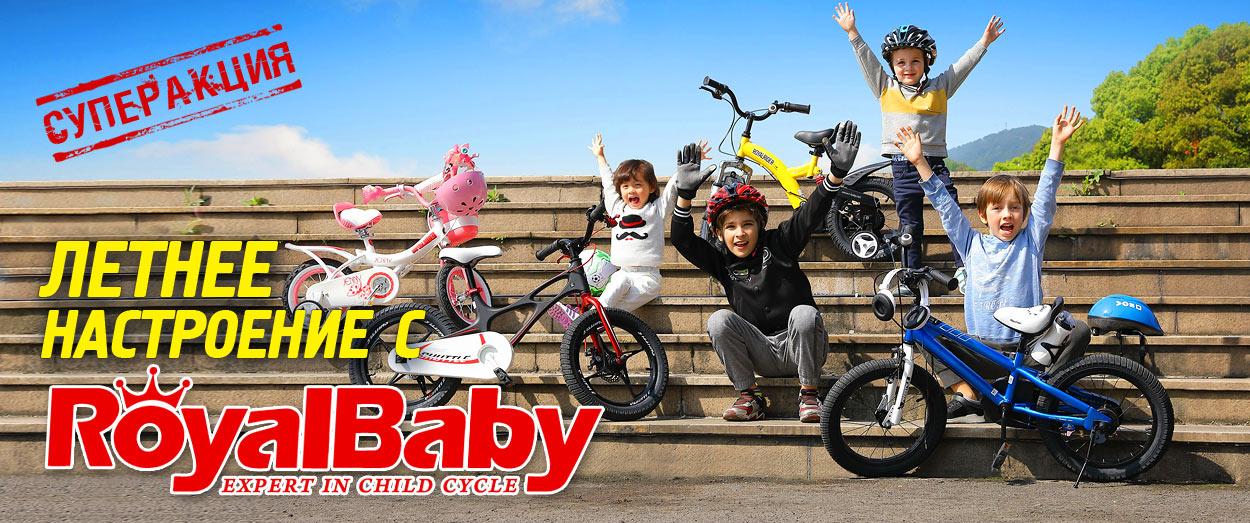 Суперакция на детские велосипеды RoyalBaby