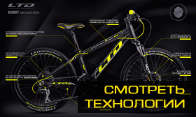 Велосипед LTD Bandit 460 Black-Neon (2020)