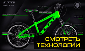 Велосипед LTD Bandit 240 Green (2020)