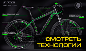 "Велосипед LTD Rebel 940 Black-Green 29"" (2021) - ОЖИДАЕТСЯ"